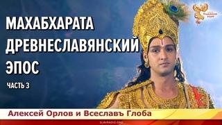 Махабхарата – Древнславянский эпос, величайший памятник наследия древней Руси. Часть 3