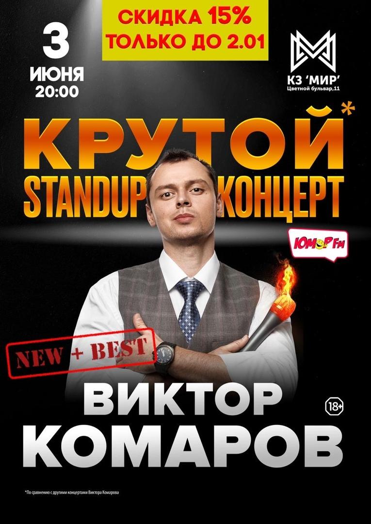Афиша Москва Виктор Комаров Крутой Stand Up 3 июня
