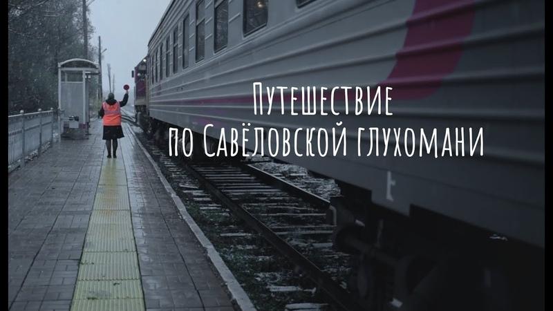 Савёловская глухомань Заповедные железные дороги