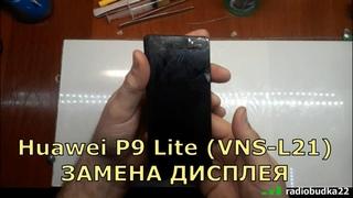 Huawei P9 Lite VNS L21 Замена дисплея