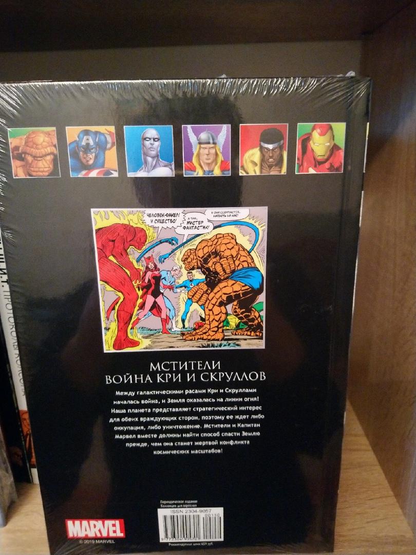 Marvel Официальная коллекция комиксов №150 - Мстители. Война Кри и Скруллов