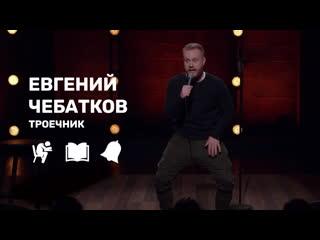 Премьера   stand up   новый сезон   2 февраля на тнт