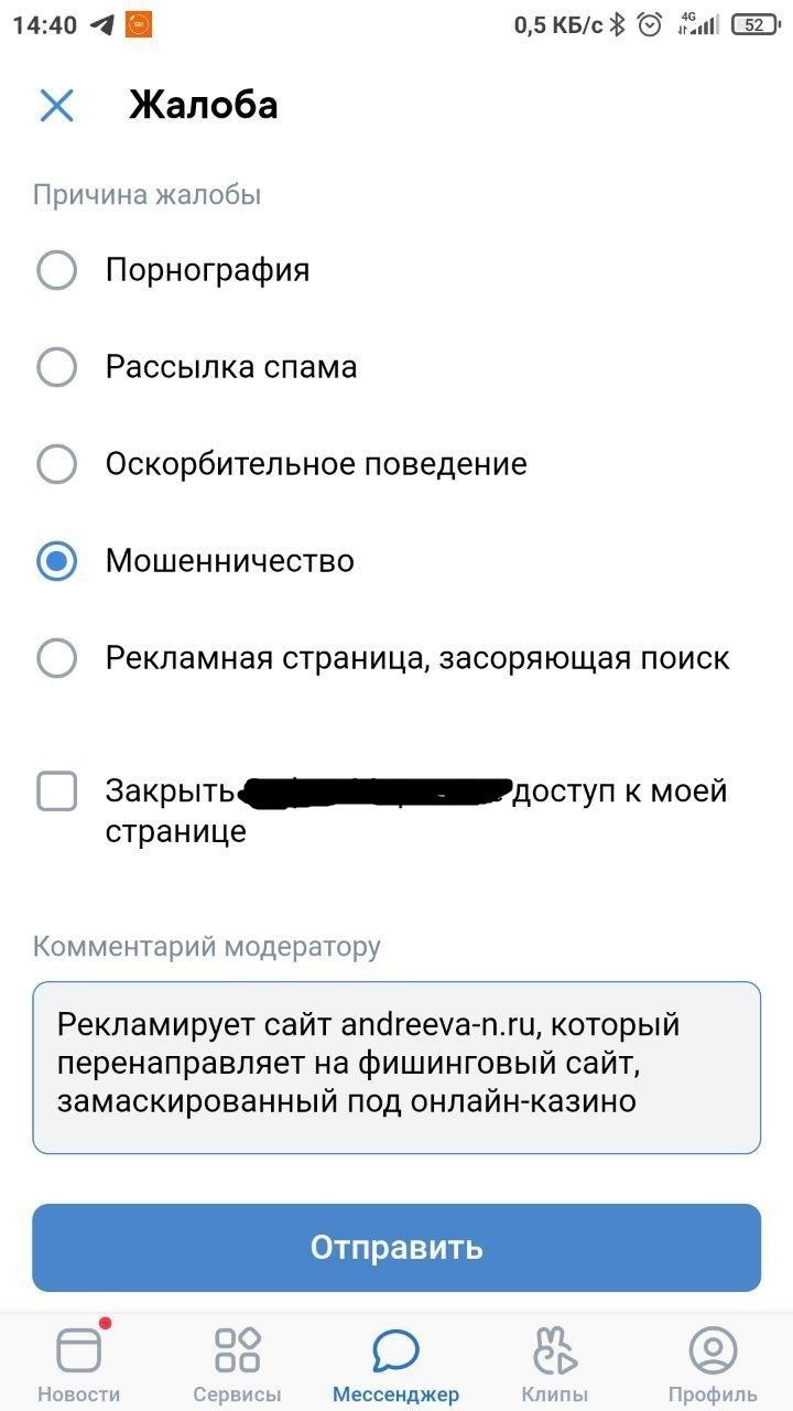 Борьба с интернет-спамом - дело каждого гражданина