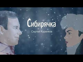 Сергей Куренков - Сибирячка