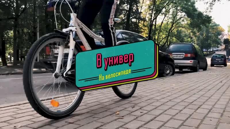 В универ на велосипеде