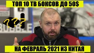 ТОП 10 ТВ Боксов до 50$ НА ВЕСНУ 2021 ГОДА ИЗ КИТАЯ по версии канала TECHNOZON
