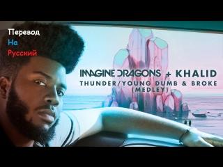 Imagine Dragons, Khalid - Thunder / Young Dumb  Broke (Перевод на русский)