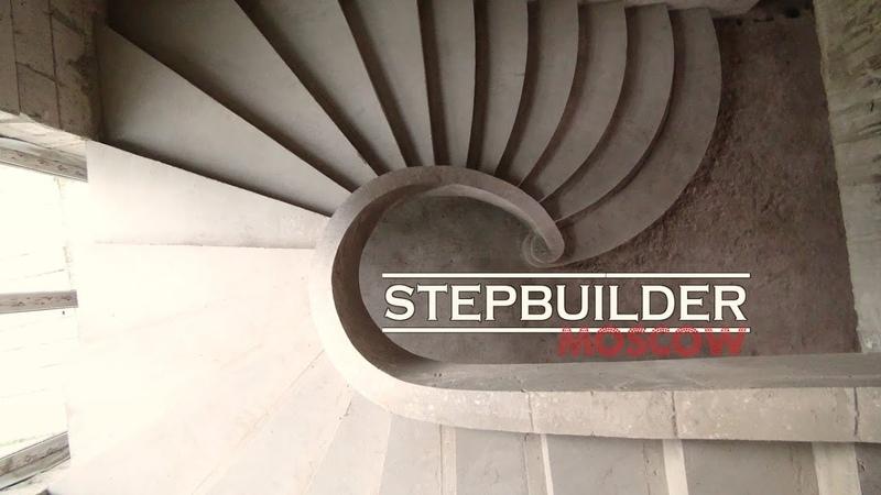 Монолитная винтовая лестница монтаж Spiral Staircase Бетонщик ступенек STEPBUILDER