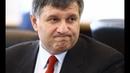 Аваков объяснил изнасилование украинки полицейскими