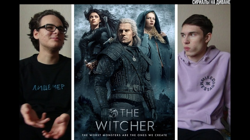 Ведьмак Сериалы на диване 1
