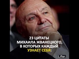 23 цитаты жванецкого.mp4