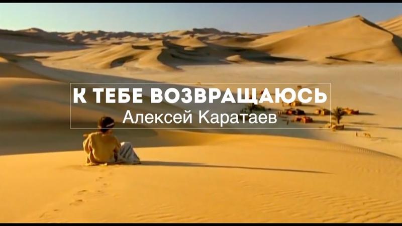 Алексей Каратаев К Тебе возвращаюсь En Tus Brazos
