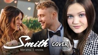 Mr. & Mrs. Smith | Ксения Левчик | cover Егор Крид feat. Nyusha