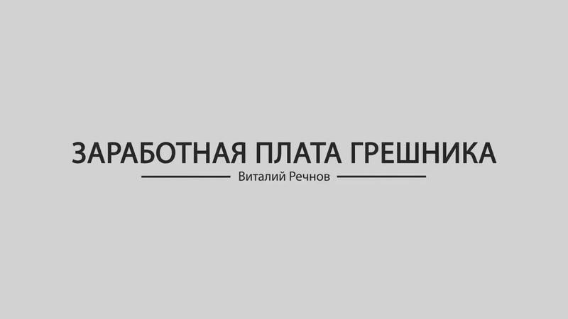 Виталий Речнов Заработная плата грешника Москва