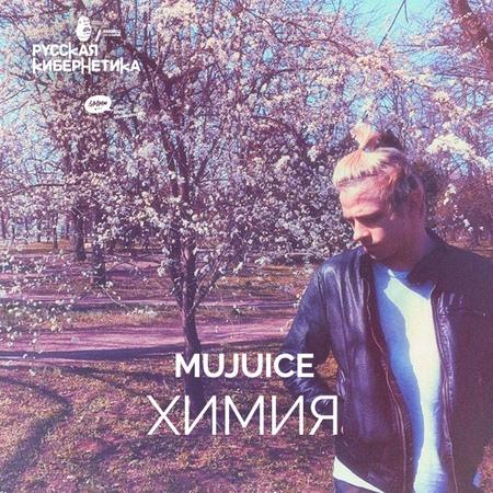 Mujuice — Химия [Laboratory with Alexander Kireev]