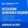 ДомБалкон(центр окон & балконов  Барнаул )