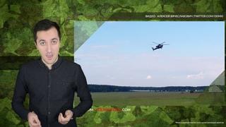 Опубликовано видео уничтожения вертолетом Ми 28Н танка в Сирии