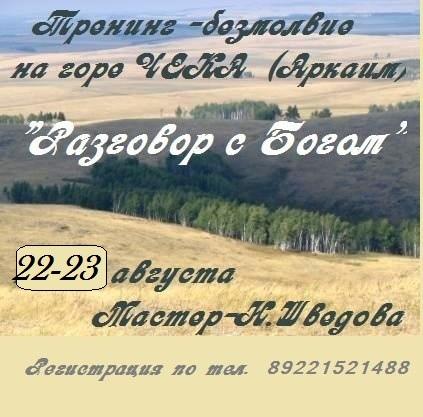 Афиша Екатеринбург г.Чека (Аркаим)- тренинг-молчание с Н.Шведовой