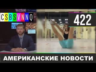 CSBSVNNQ Американские новости #422 Выпуск от