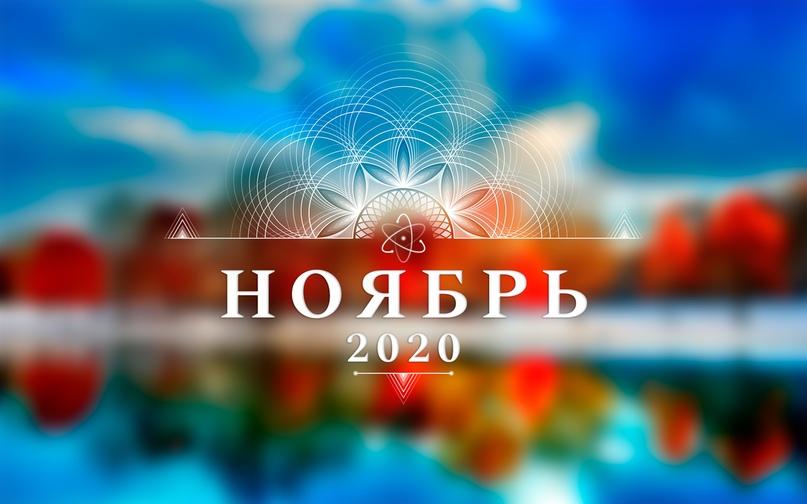 Ноябрьская сессия, изображение №1