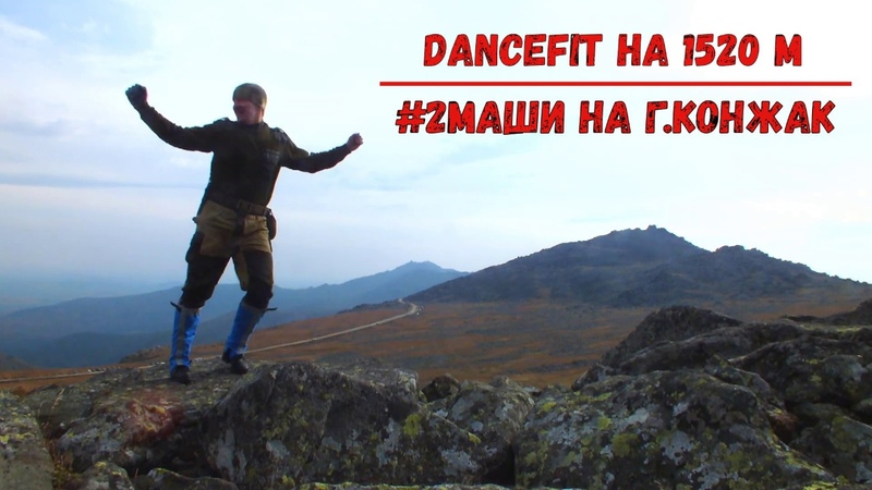 2маши Мама я танцую@г.Конжак 1520 м.