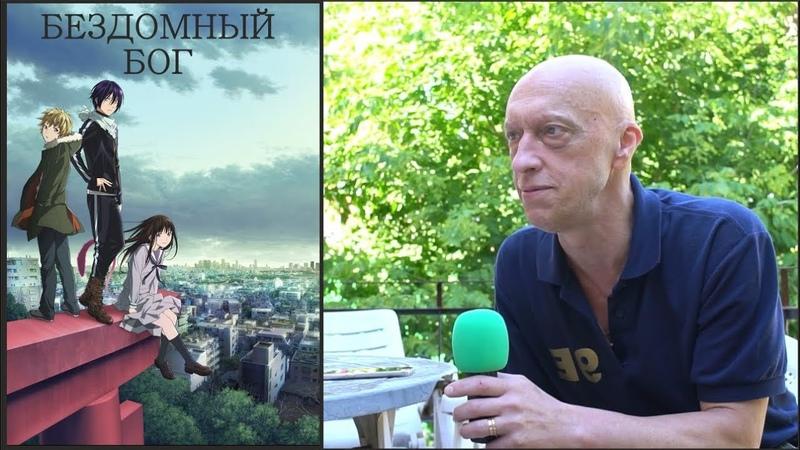 Бездомный бог сезон 1 интервью с Александром Фильченко