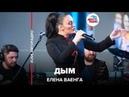 Елена Ваенга - Дым LIVE @ Авторадио