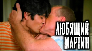 ЛЮБЯЩИЙ МАРТИН - Гей ЛГБТ Короткометражный фильм (Loving Martin gay short film) Русская озвучка🏳️🌈