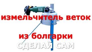 Как сделать садовый измельчитель веток из УШМ - болгарки - и старой кастрюли, самостоятельно #16