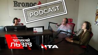 Podcast Говорить Великий Львів|Чому українці з білорусами - братні народи, а з росіянами - ні?