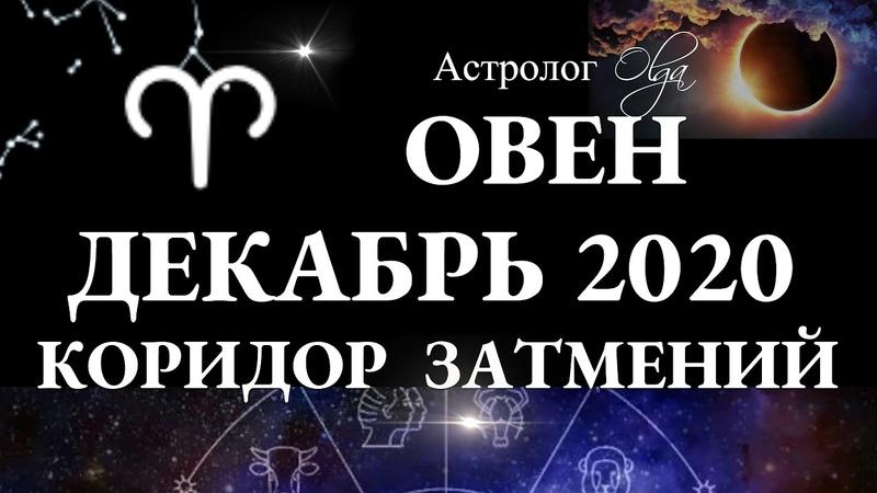ОВЕН ДЕКАБРЬ 2020 КОРИДОР ЗАТМЕНИЙ Астролог Olga