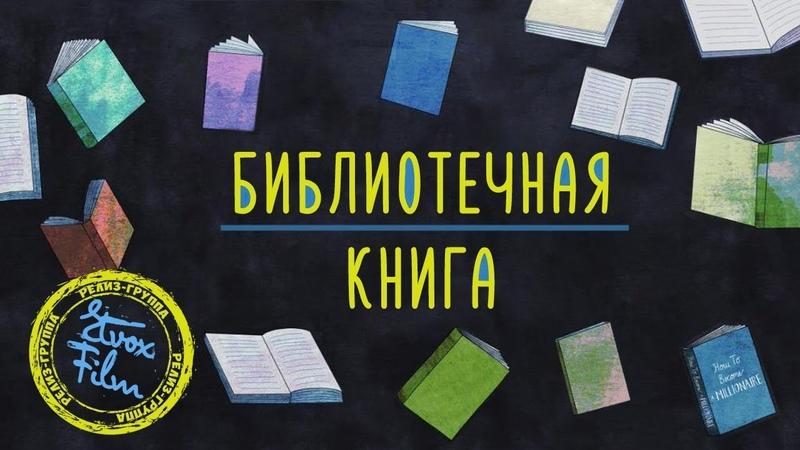 Библиотечная книга The Library Book Etvox Film