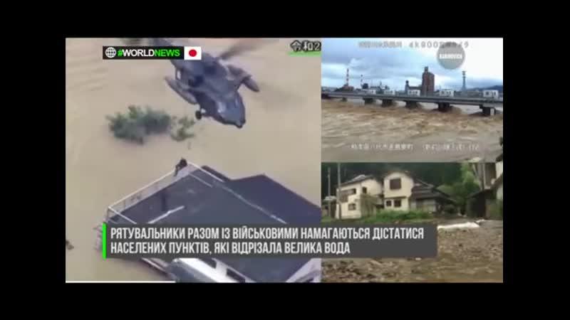 Японія страждає від паводка [укр. 06.07.2020]