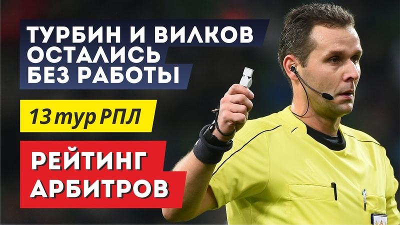 Турбин и Вилков остались без работы Рейтинг и назначения арбитров Обзор матчей