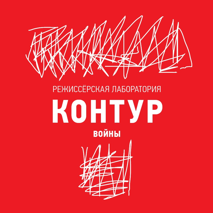Афиша Челябинск Режиссёрская лаборатория Контур войны