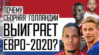 Кто победит на Евро 2020? Сборная Голландии станет чемпионом. Новости футбола. Футбол и кубок УЕФА.