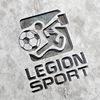 Спортивное агентство LEGION SPORT