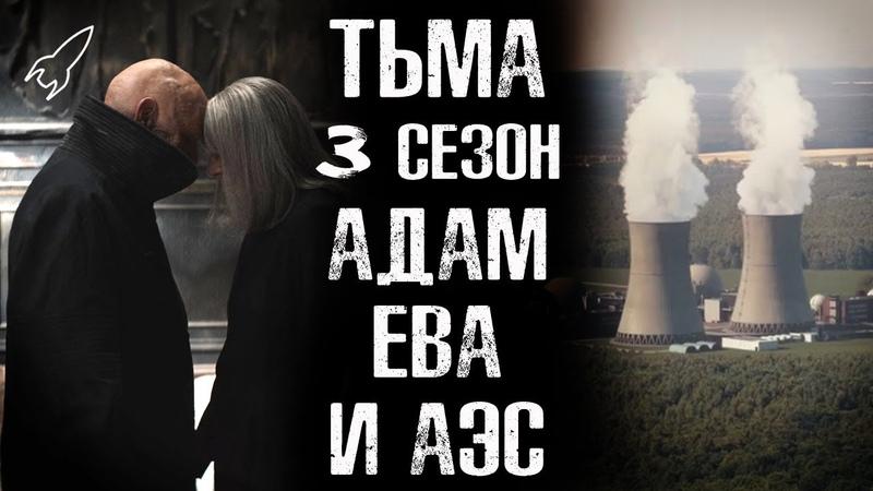Тьма Адам Ева и АЭС обзор и разбор 3 сезона сериала RocketMan