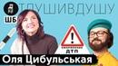 ⭐Оля Цибульская про cekc с Дзидзьо cилиkоновые cиcьkи и 7000$ за вечер