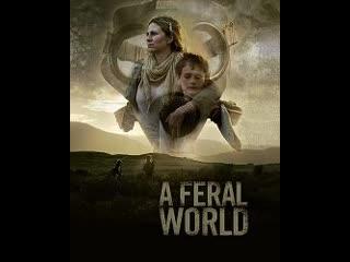 Одичавший мир (A Feral World) 2020