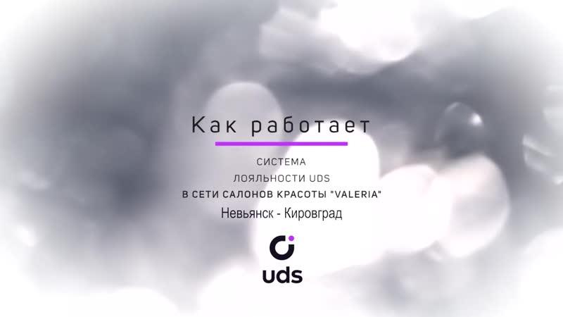 Как работает UDS в сети салонов красоты VALERIA Невьянск Кировоград