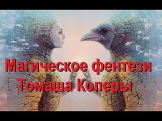 Мистическое фентези Томаша Коперы /Tomasz Alen Kopera/