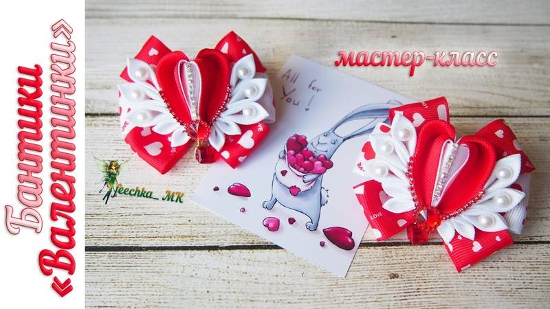 Бантики Валентинки из репсовых лент DIY Valentine s bows from rep ribbons