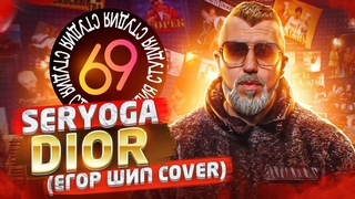 SERYOGA - DIOR (Егор Шип cover) / Студия 69 #12