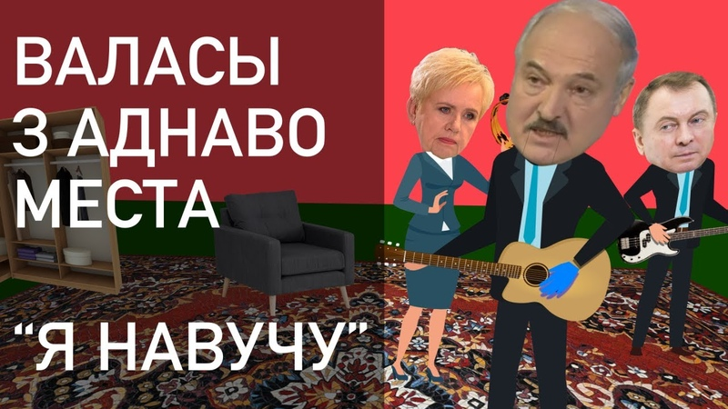 Валасы з аднаво места Halasy ZMesta cover Беларусь Евровидение 2021 Лукашенко пародия eurovision