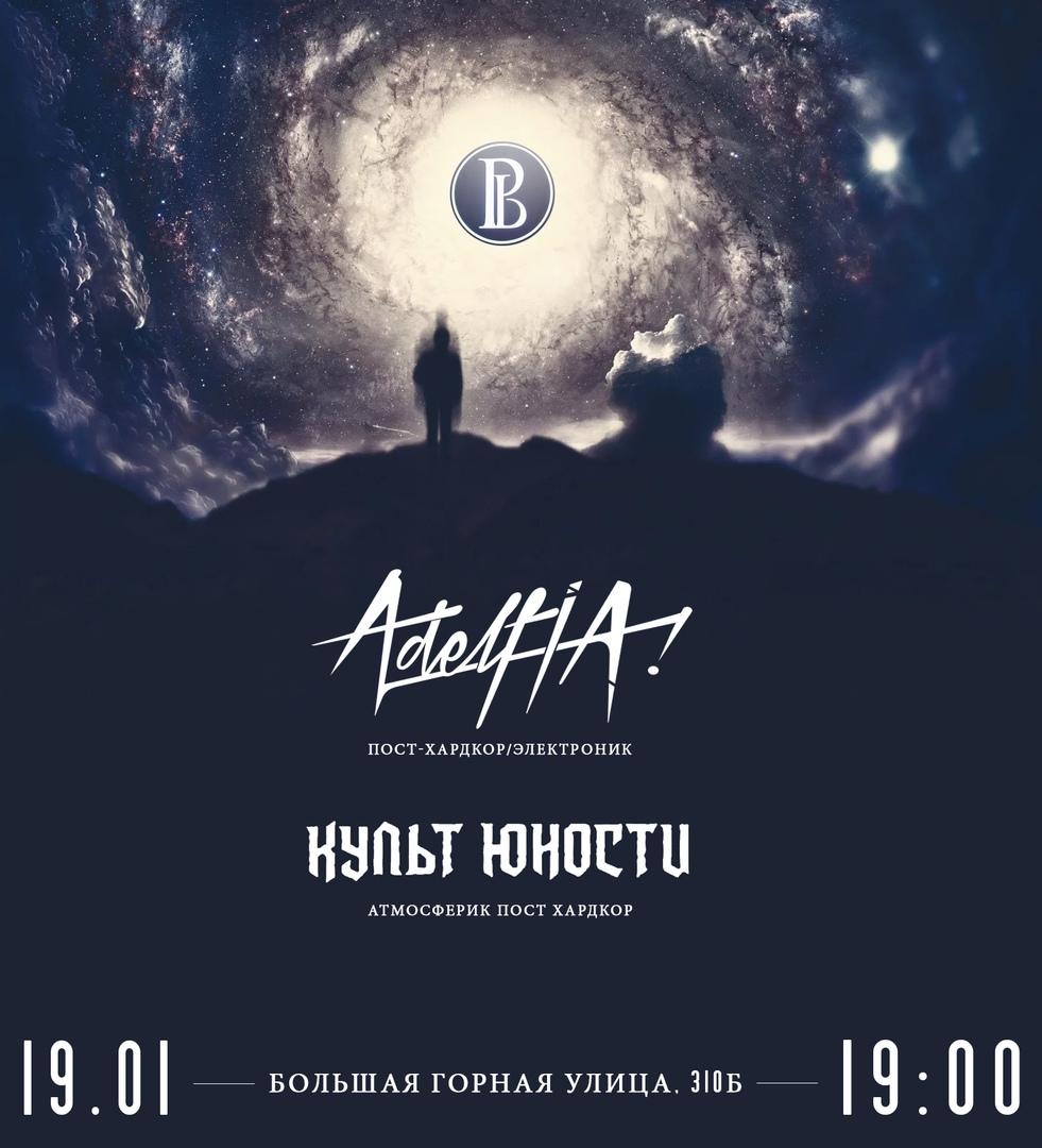 Афиша 19/01 - КУЛЬТ ЮНОСТИ, ADELFIA в PUBLICA bar