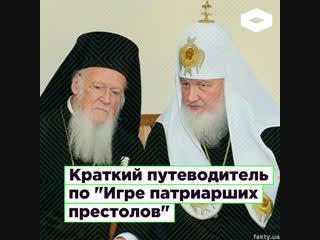 Украинская автокефалия. в чем суть конфликта между русской и константинопольской церквями | romb