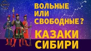 Урок 49. О Казаках Сибири. Русская Школа Русского Языка
