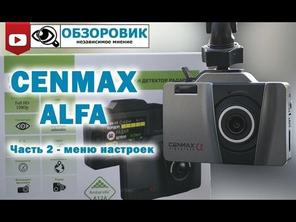 Детальный обзор Cenmax ALFA signature Часть 2 обновление меню настроек