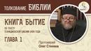 Книга Бытие Глава 1 Сотворение мира и человека Протоиерей Олег Стеняев Толкование Библии